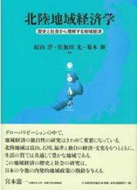 北陸地域経済学 歴史と社会から理解する地域経済 [ 碇山洋 ]