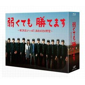 弱くても勝てます〜青志先生とへっぽこ高校球児の野望〜Blu-ray BOX 【Blu-ray】 [ 二宮和也 ]