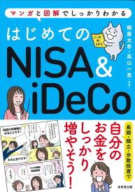 はじめてのNISA&iDeCo [ 頼藤 太希 ]