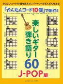 「かんたんコード10個」で弾ける! 楽しいギター弾き語り60 〜J-POP編〜