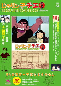 DVD>じゃりン子チエCOMPLETE DVD BOOK(vol.2) (<DVD>)