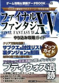 ゲーム攻略&禁断データBOOK(vol.15) ファイナルファンタジー15やり込み攻略ガイド (三才ムック)