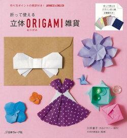 【バーゲン本】折って使える立体ORIGAMI雑貨