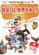 たかのてるこ旅シリーズ::銀座OL世界をゆく! DVD-BOX 【初回生産限定】