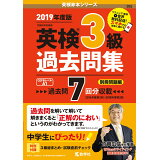 英検3級過去問集(2019年度版) (英検赤本シリーズ)