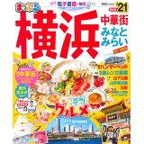 まっぷる横浜(21) (まっぷるマガジン)