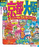 るるぶ京都大阪ちいサイズ('19)
