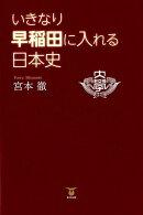 いきなり早稲田に入れる日本史