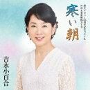 歌手デビュー55周年記念ベスト&NHK貴重映像DVD〜寒い朝〜