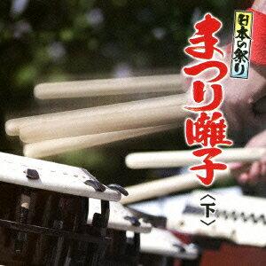 日本の祭り まつり囃子<下> [ (伝統音楽) ]