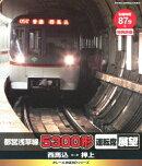 eレール鉄道BDシリーズ::都営浅草線 5300形 運転席展望 西馬込⇔押上【Blu-ray】
