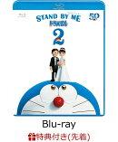 【先着特典】STAND BY ME ドラえもん2 通常版【Blu-ray】(「STAND BY ME ドラえもん 2」オリジナルクリアファイル(…