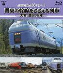 記憶に残る列車シリーズ 関東の幹線をささえる列車 -大宮、豊田、松本ー【Blu-ray】