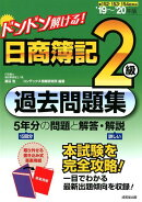 ドンドン解ける! 日商簿記2級過去問題集 '19〜'20年版