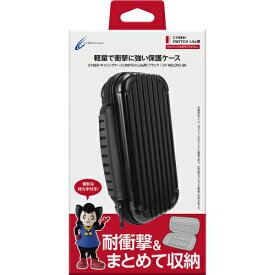 CYBER・キャリングケース(SWITCH Lite用) ブラック