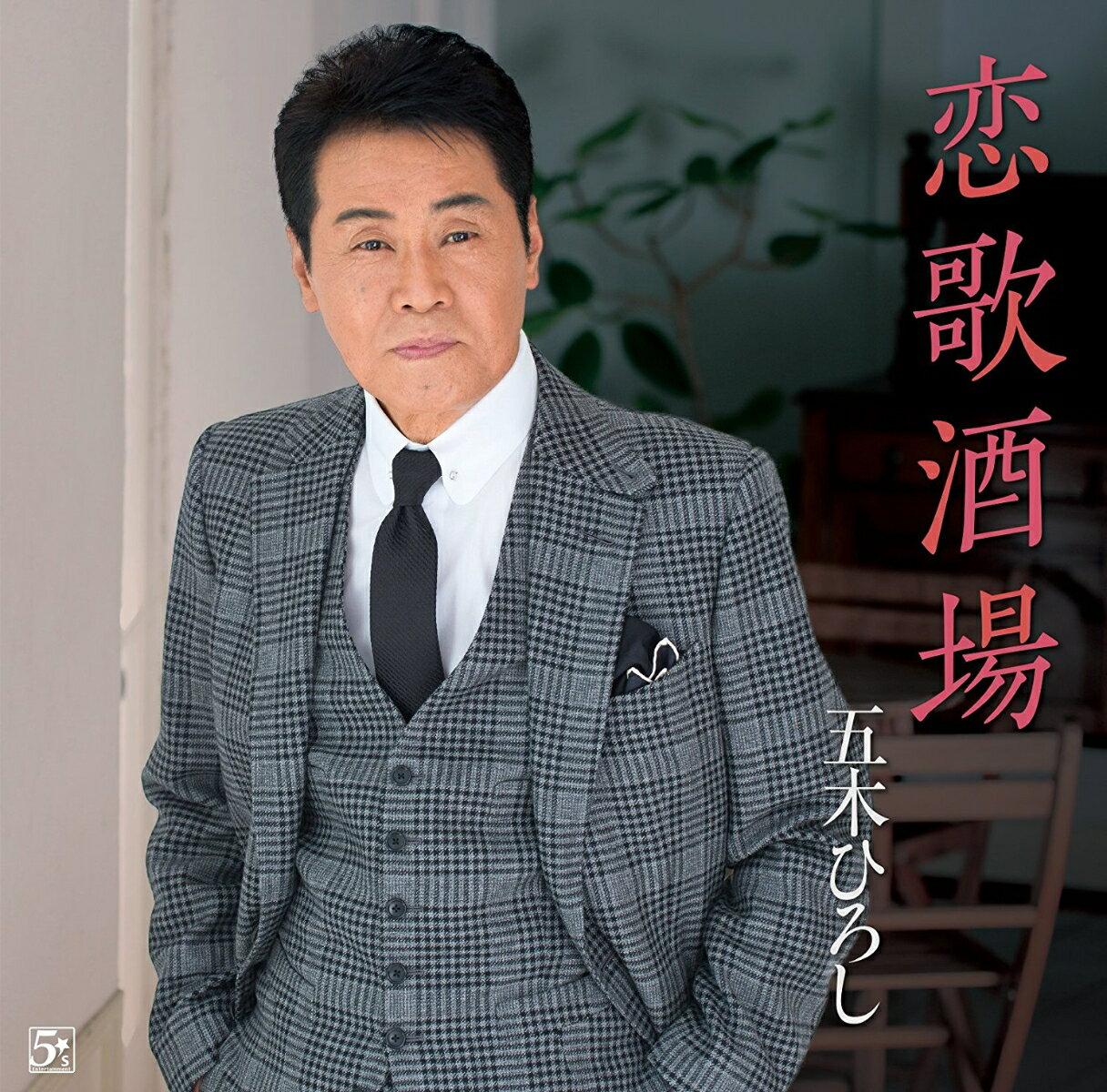 恋歌酒場/ほとめきの風 〜久留米より [ 五木ひろし ]