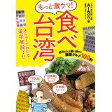 もっと激ウマ!食べ台湾