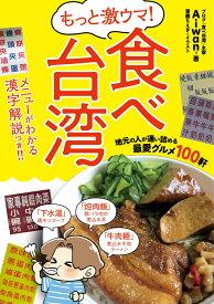 もっと激ウマ! 食べ台湾 地元の人が通い詰める最愛グルメ100軒 [ Aiwan ]