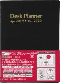 4117 デスクプランナー・A5(黒) 2019年4月始まり