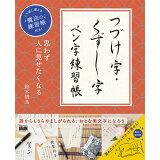 つづけ字・くずし字ペン字練習帳 (くり返し使える魔法の練習帳付き!)