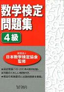数学検定問題集(4級)