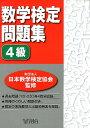 数学検定問題集(4級) [ 日本数学検定協会 ]