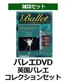 バレエDVD 英国バレエコレクションセット