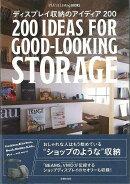 【バーゲン本】ディスプレイ収納のアイディア200