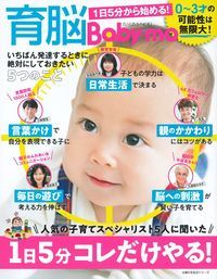 育脳Baby-mo 1日5分から始める! [ 主婦の友社 ]