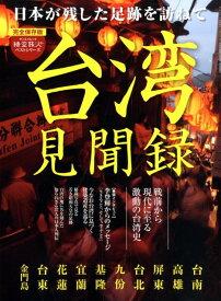 台湾見聞録 日本が残した足跡を訪ねて (サンエイムック 時空旅人ベストシリーズ)