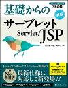 基礎からのサーブレット/JSP 新版 [ 松浦 健一郎 ]