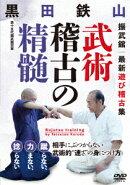 黒田鉄山 武術稽古の精髄 振武舘 最新遊び稽古集