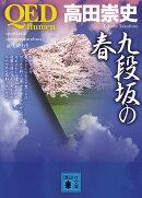 QED〜flumen〜九段坂の春