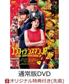 【楽天ブックス限定先着特典】映画『コンフィデンスマンJP』通常版DVD [ 長澤まさみ ]