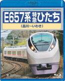 E657系 特急ひたち 品川〜いわき【Blu-ray】