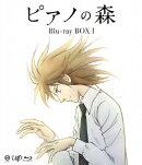 ピアノの森 BOX 1【Blu-ray】