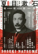 夏目漱石 増補新版