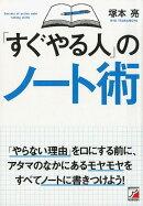 「すぐやる人」のノート術