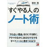 「すぐやる人」のノート術 (Asuka business & language book)