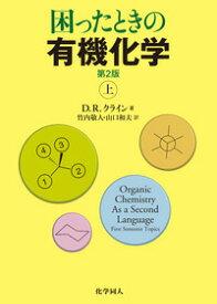 困ったときの有機化学 第2版(上) [ David R. Klein ]