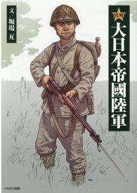 図解 大日本帝國陸軍 [ 堀場亙 ]