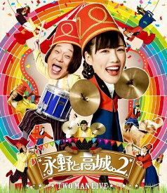 永野と高城。2【Blu-ray】 [ 永野 ]