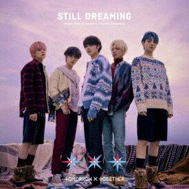 STILL DREAMING (初回限定盤B CD+DVD+12Pフォトブックレット) [ TOMORROW × TOGETHER ]