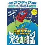 初級アマチュア無線予想問題集(2020年版)