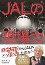 JALの現場力 [ 金子 寛人 ]