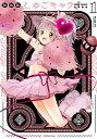 しゅごキャラ! 新装版(1) (KCデラックス) [ PEACH-PIT ]