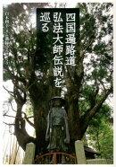 【謝恩価格本】四国遍路道 弘法大師伝説を巡る