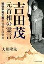吉田茂元首相の霊言 戦後平和主義の代償とは何か [ 大川隆法 ]