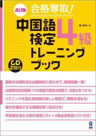合格奪取!中国語検定4級トレーニングブック改訂版 [ 戴暁旬 ]