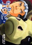 も〜れつバンビ(5)